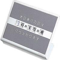 デジタルスタンド仕上がり日案内FM032 (40859***)