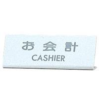 カウンターサイン EL-820-3 お会計 (22332-3*)