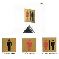 表示プレートH トイレ表示 アルミゴールド 人型 表示:男子 (RA1118-3)