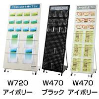 リーフレットスタンド サイズ&カラー:W720&ブラック (56565BLK)