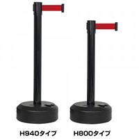 アウトドアベルトバリアー 高さ:H800 (58310-1*)