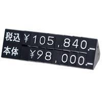 ニュープライスキューブ専用2段表示パーツ L 種別:黒/白文字 (30771WHT)