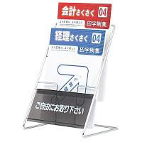 ワイヤーカタログラック ストレートタイプ A4 1列2段 (22915***)
