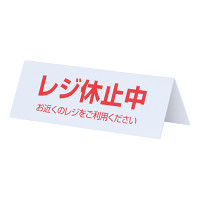 レジ休止板 RK-02 (32428***)