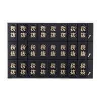 マグネット税抜文字シート・小 カラー:黒地ゴールド文字 (32612GLD)
