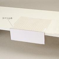 棚板用カードホルダー L