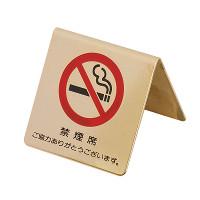 卓上禁煙席プレート 禁煙席 (22112-1*)