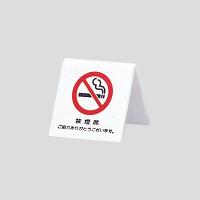 卓上プレート UP662シリーズ 禁煙席 ご協力ありがとうございます (22113-1*)