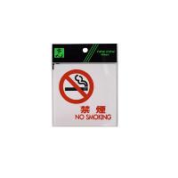 表示プレートH ピクトサイン アクリル 表示:禁煙 (UP505-12) (22128***)