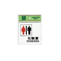 表示プレートH ピクトサイン アクリル 化粧室TOILET カラー:赤・黒<UP505-6> (EUP505-6)