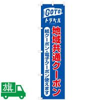 GoToトラベル 地域共通クーポン 利用促進のぼり旗 幅45cm×高さ1.8m 紙・電子クーポン用 ブルー (J-A1)