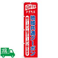 GoToトラベル 地域共通クーポン 利用促進のぼり旗 幅45cm×高さ1.8m 紙・電子クーポン用 レッド (J-A2)