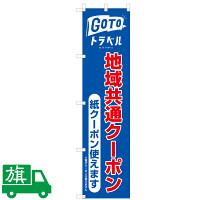 GoToトラベル 地域共通クーポン 利用促進のぼり旗 幅45cm×高さ1.8m 紙クーポンのみ ブルー (J-A3)