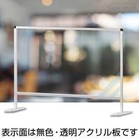 飛沫防止アクリルパーティションスタンド 600×900 (HBP600X900)
