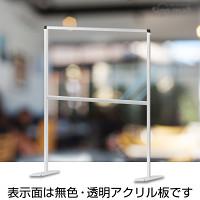 飛沫防止アクリルパーティションスタンド 450×600(ハイタイプ) (HBPH450X600)