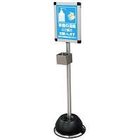 【3月中旬新発売】屋外用消毒液スタンド シルバー A4パネル付 (OSS-A4)