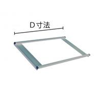 ウエイトアームワイド D寸法:510〜700mm用 (SKWW-B)