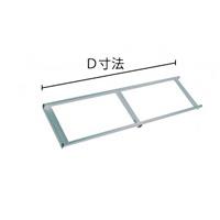 ウエイトアームワイド D寸法:910〜1300mm用 (SKWW-D)