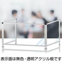 飛沫防止 三面アクリルパーティションスタンド 450×900(ロウタイプ) (HBPL3F450x900)