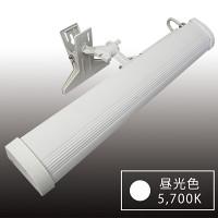 屋外A型看板用LEDクリップ式バーライト ビュークリップバー(ViewClip) 昼光色 ホワイト (VCB-W5700)