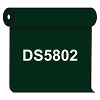 【送料無料】 ダイナカル DS5802 ビリジャン 1020mm幅×10m巻 (DS5802)