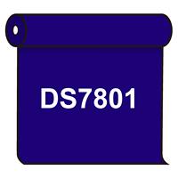 【送料無料】 ダイナカル DS7801 ブルーベリーバイオレット 1020mm幅×10m巻 (DS7801)
