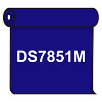 【送料無料】 ダイナカル DS7851M マジョリカ 1020mm幅×10m巻 (DS7851M)