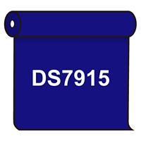 【送料無料】 ダイナカル DS7915 ポピュラーブルー 1020mm幅×10m巻 (DS7915)