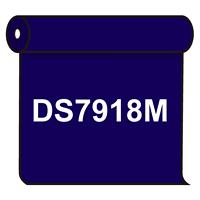 【送料無料】 ダイナカル DS7918M クリックブルー 1020mm幅×10m巻 (DS7918M)