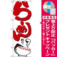 大のぼり旗 らーめん (1020) [プレゼント付]
