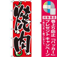 大のぼり旗 焼肉 (1025) [プレゼント付]