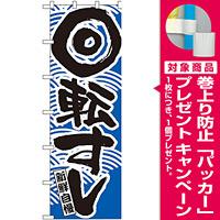 大のぼり旗 回転すし カラー:青 (1028) [プレゼント付]