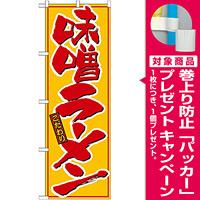 のぼり旗 味噌ラーメン 21015 [プレゼント付]