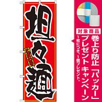 のぼり旗 担々麺 21030 [プレゼント付]