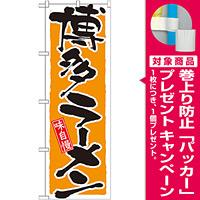 のぼり旗 博多ラーメン (21037) [プレゼント付]