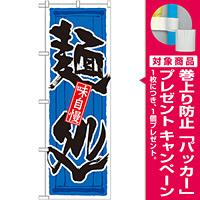 のぼり旗 麺処 (21038) [プレゼント付]