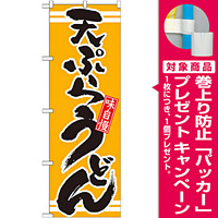 のぼり旗 表記:天ぷらうどん (21042) [プレゼント付]
