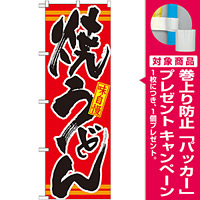 のぼり旗 表記:焼うどん (21045) [プレゼント付]