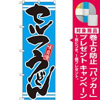 のぼり旗 表記:セルフうどん (21046) [プレゼント付]