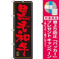 のぼり旗 黒毛和牛 (21048) [プレゼント付]