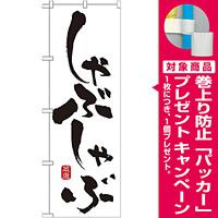 のぼり旗 しゃぶしゃぶ 白地/筆文字 (21049) [プレゼント付]