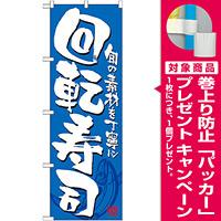 のぼり旗 回転寿司 カラー:青 (21054) [プレゼント付]