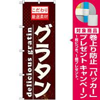 のぼり旗 表記:グラタン (21065) [プレゼント付]