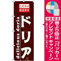 のぼり旗 表記:ドリア (21066) [プレゼント付]