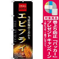 のぼり旗 表記:エビフライ (21071) [プレゼント付]