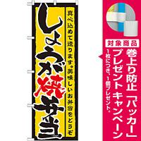 のぼり旗 表記:しょうが焼弁当 (21089) [プレゼント付]