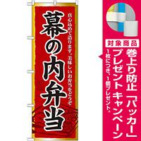 のぼり旗 幕の内弁当 (21092) [プレゼント付]