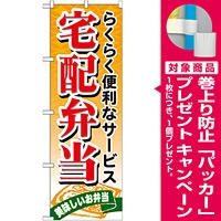 のぼり旗 宅配弁当 (21093) [プレゼント付]