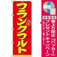 のぼり旗 表記:フランクフルト (21098) [プレゼント付]