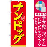 のぼり旗 表記:ナンドッグ (21103) [プレゼント付]